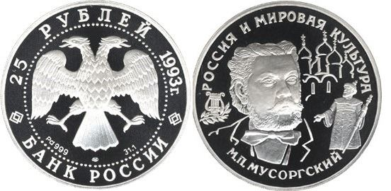 Russie. 25 Roubles 1993 Modest Mussorgsky