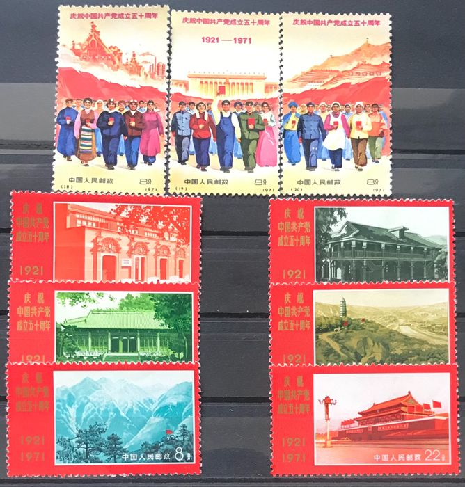 China - 1878-1949 - 1971- 50th Anniversary of the Chinese Communist Party - Michel 1074/1082