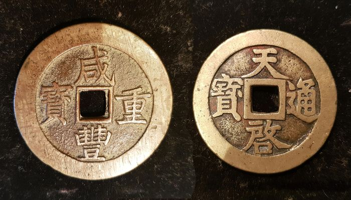 China. Lot comprising 2 cash coins. Ming Dynasty 10 Cash ND. Xi Zong (1621-27) / Qing Dynasty. Jiangxi 50 Cash ND Xian Feng (1854-56)
