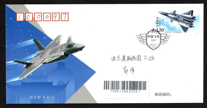 China - Volksrepubliek China sinds 1949 2011/2019 - 44 space covers