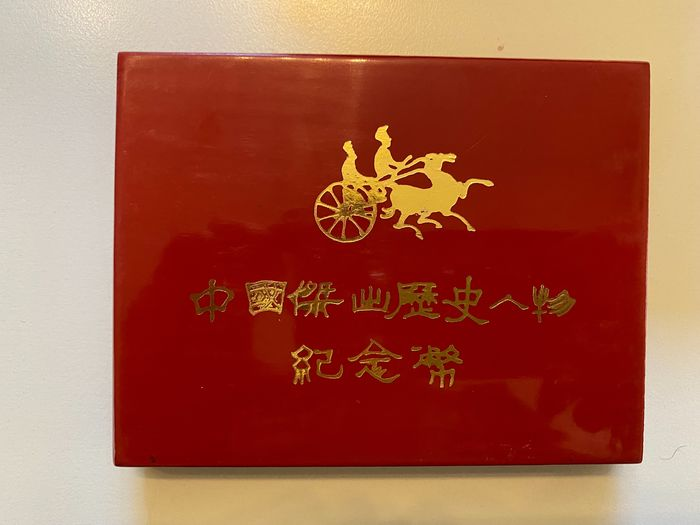 """China, Volksrepubliek. Proof Set (5 Yuan) 1992 Commemorative issue """"Founders of Chinese Culture Series"""""""