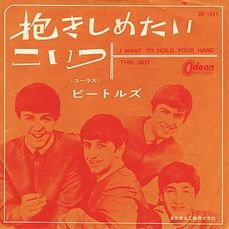 """Beatles - """" I Want To Hold Your Hand""""  [1964 Japanese Red Vinyl] - 45 rpm Single - 1964"""