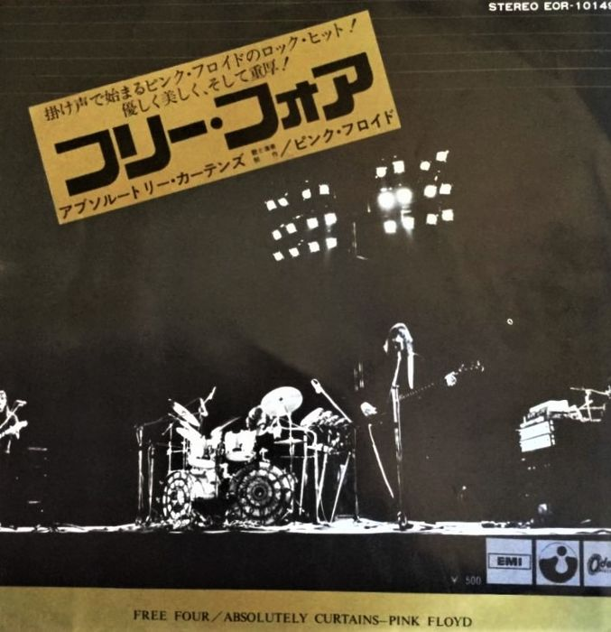 Pink Floyd - – フリー・フォア = Free Four / アブソルートリー・カーテンズ = Absolutely Curtains [Japanese Pressing] - 7″-Single - 1972/1972