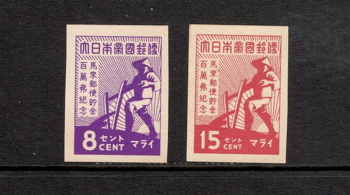 Indonesien 1943 - Unperforated Proofs of the Japanese Occupation - Prangko 11A/11B
