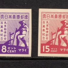 Indonesia 1943 - Unperforated Proofs of the Japanese Occupation - Prangko 11A/11B