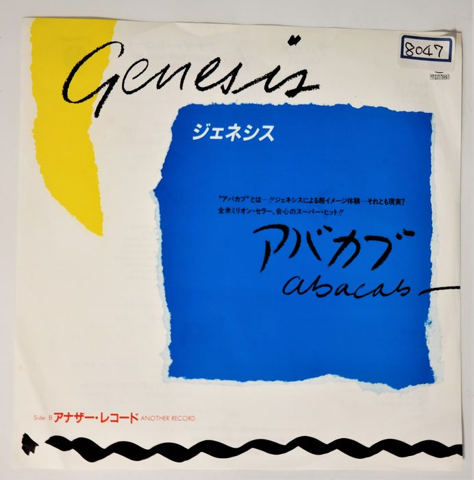 """Genesis - """"Abacab""""/ """"Another Record"""" [Japanese Promo Pressing] - 7″-Single - 1981/1981"""
