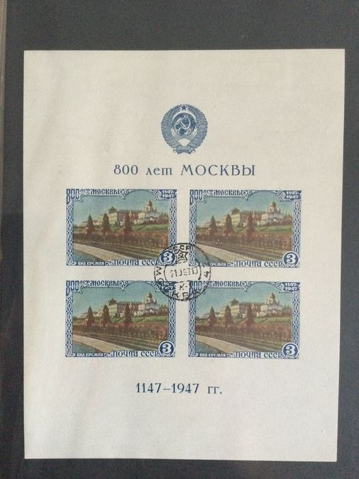 Szovjetúnió - Collection of blocks, including no. 10 (800 years Moscow)