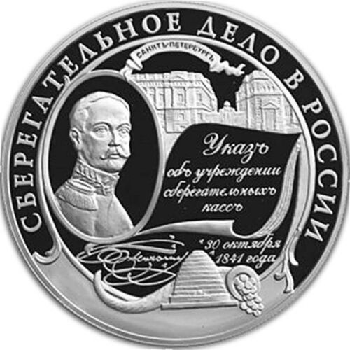 Russland. 25 Roubles 2001 Silver 'The Savings-Affairs in Russia'  5 Oz.
