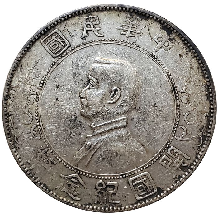 Chine, République. 1 Yuan ND 1927 'Memento, Birth of the Republic of China'