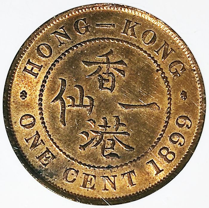 British Hong Kong. Victoria (1837-1901). 1 Cent 1899, in slab MS 63