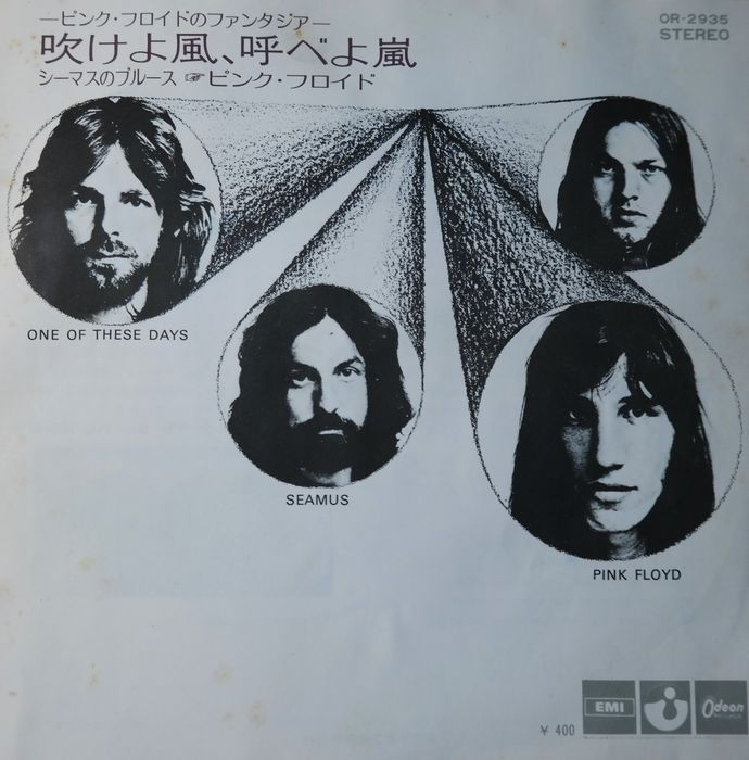 """Pink Floyd - One Of These Days / Red Coloured  Japanese First Press Release - 7"""" EP - 1971/1971"""