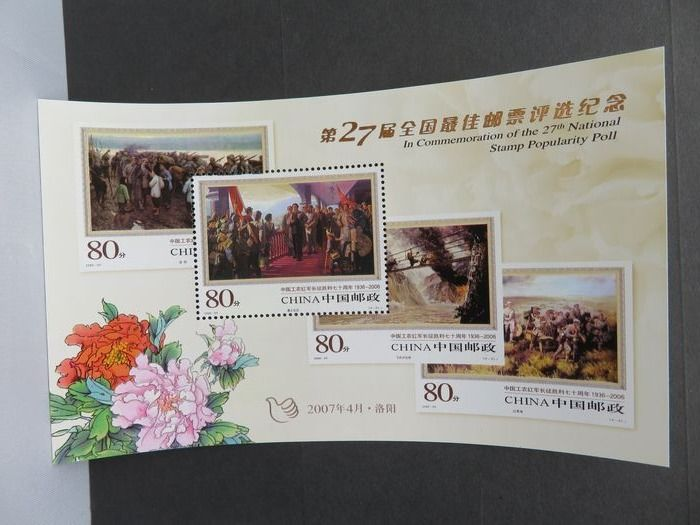 China - Volksrepubliek China sinds 1949 2007 - National Stamp Popularity Poll - Michel Block 135