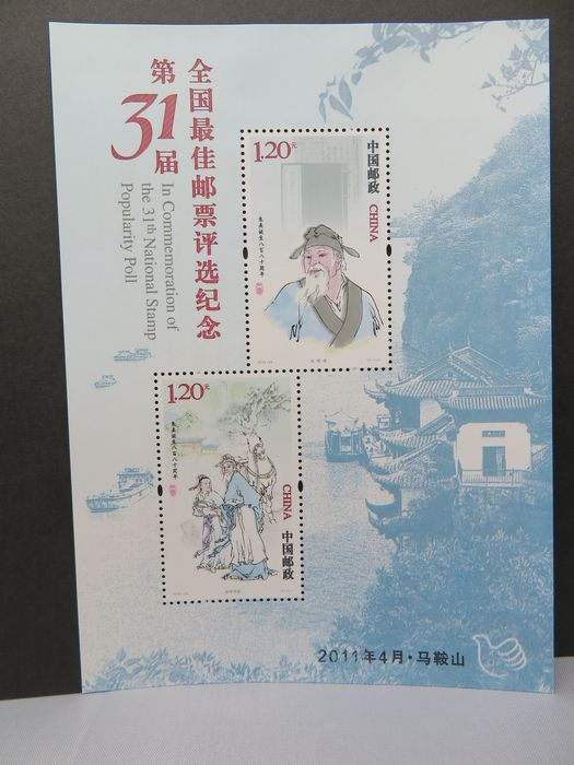 China - Volksrepubliek China sinds 1949 2011 - National Stamp Popularity Poll - Michel Block 172