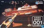 Phone cards - Nippon Telegraph and Telephone Corporation - Thunderbird 3 + 5