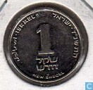Israel 1 new sheqel 1997 (year 5757 - With emblem circle below)
