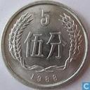 Chine 5 fen 1988