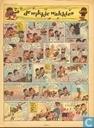 Bandes dessinées - Alphonse Giraude - Jaargang 11 nummer 18