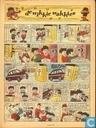 Comic Books - Arend (tijdschrift) - Jaargang 11 nummer 45