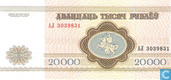 Banknotes - Belarus - 1994-1996 Issue - Belarus 20,000 Rubles 1994