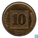 Israël 10 agorot 1994 (année 5754)