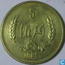China 5 jiao 1985