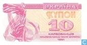Ukraine 10 Karbovantsiv 1991