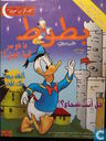 Donald Duck [Arabisch]