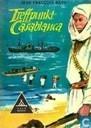 Treffpunkt Casablanca