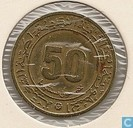 Algeria 50 centimes 1971 (year 1391)