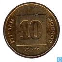 Israël 10 agorot 1997 (année 5757)