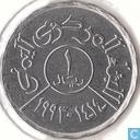 Yemen riyal 1 1993