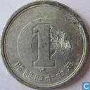 Japan 1 yen 1972 (year 47)