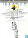 Bandes dessinées - Moesashi - Moesashi in duel met Kodjiro