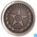 Russian 50 kopecks 1922