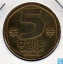 Israel 5 sheqalim 1982