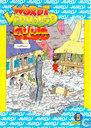 Comic Books - Wordt Vervolgd Club (tijdschrift) - 1989 nummer  5