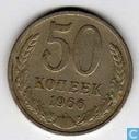 Russia 50 kopeks 1966