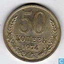 Russia 50 kopeks 1974