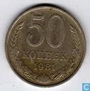 Russia 50 kopeks 1981