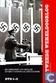De opkomst van Hitler en het nationaal socialisme