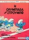 De Olympische Smurfen