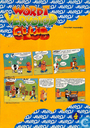 Strips - Wordt Vervolgd Club (tijdschrift) - 1989 nummer  4