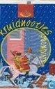Kruidnootjes Sinterklaas en Zwarte Piet