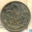 Russia 50 kopeks 1967