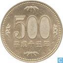 Japon 500 yen 2003 (année 15)