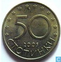 "Bulgaria 50 stotinki 2005 ""European Union"""