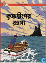 Krishnadwiper Rahasya
