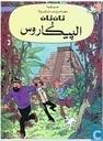 [Tintin et les Picaros]