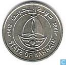 Bahrain 50 fils 1992