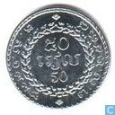 Cambodia 50 riels 1994